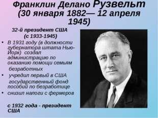 Франклин Делано Рузвельт (30 января 1882— 12 апреля 1945) 32-й президент США