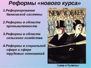 Реформы «нового курса» 1.Реформирование банковской системы 2.Реформы в област