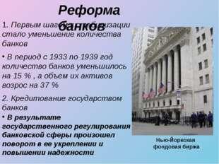 Реформа банков 1. Первым шагом к стабилизации стало уменьшение количества бан