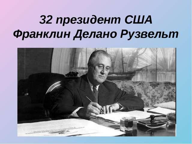 32 президент США Франклин Делано Рузвельт