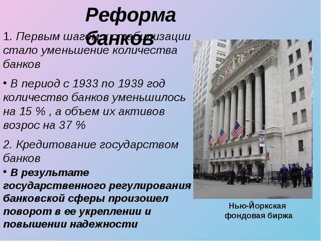 Реформа банков 1. Первым шагом к стабилизации стало уменьшение количества бан...
