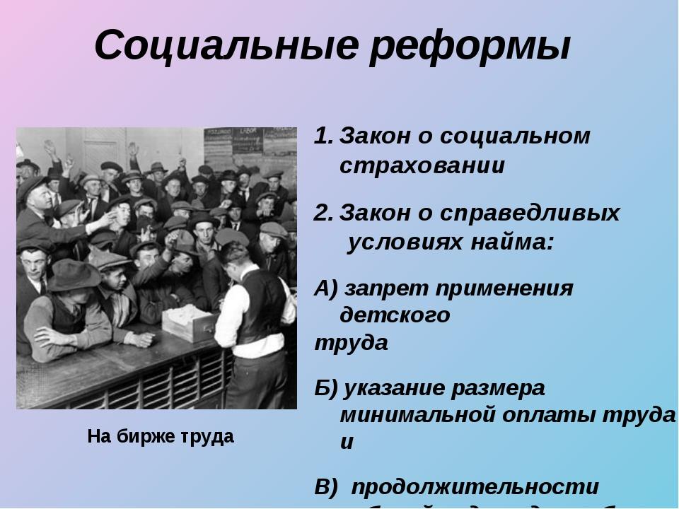 Социальные реформы Закон о социальном страховании Закон о справедливых услови...