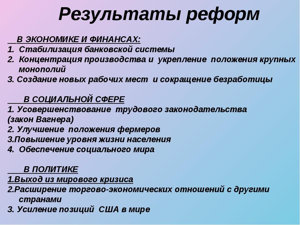 Результаты реформ В ЭКОНОМИКЕ И ФИНАНСАХ: 1. Стабилизация банковской системы...