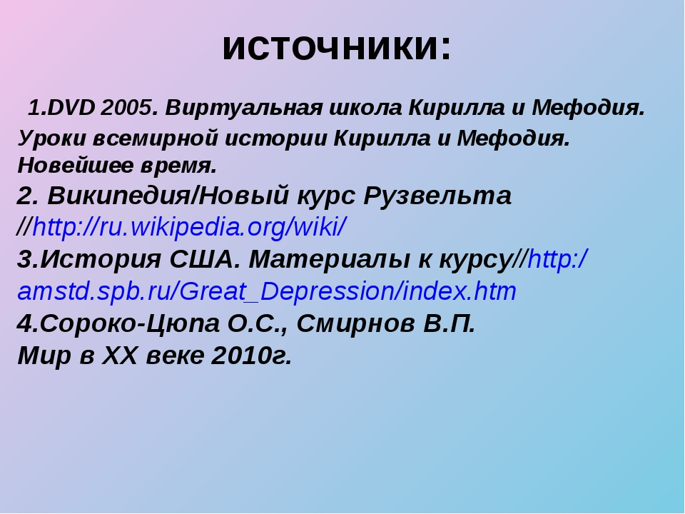 источники: 1.DVD 2005. Виртуальная школа Кирилла и Мефодия. Уроки всемирной и...
