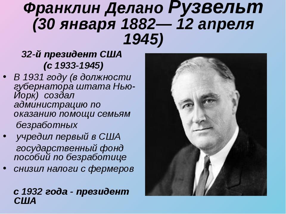 Франклин Делано Рузвельт (30 января 1882— 12 апреля 1945) 32-й президент США...