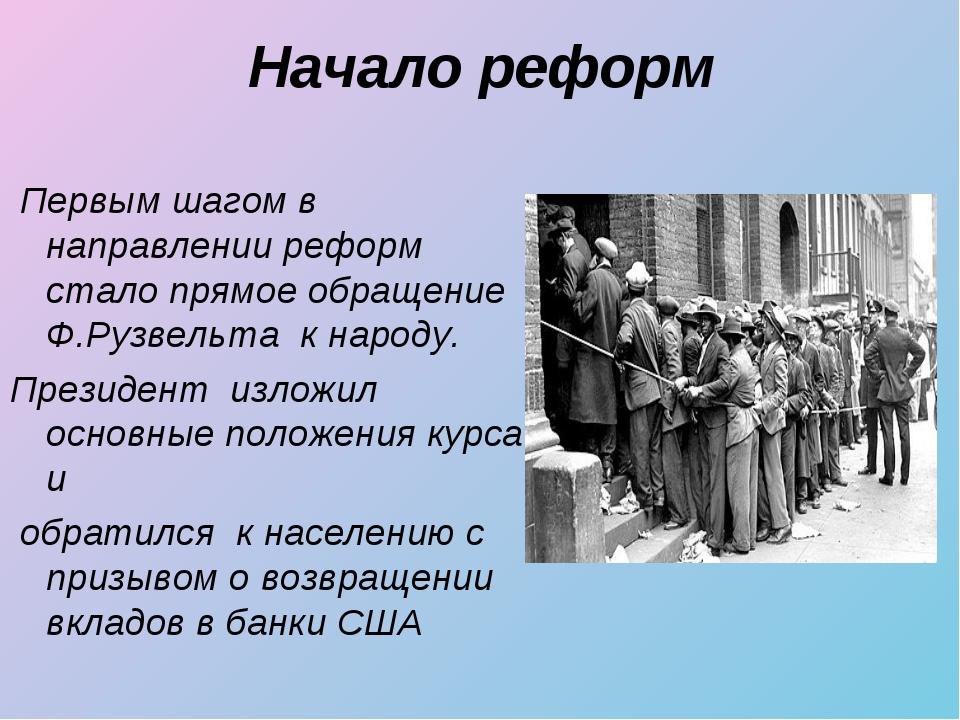 Начало реформ Первым шагом в направлении реформ стало прямое обращение Ф.Рузв...
