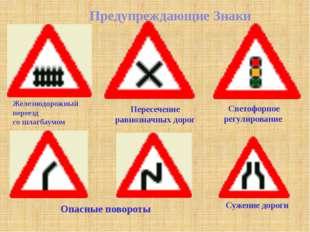 Предупреждающие Знаки Железнодорожный переезд со шлагбаумом Пересечение равно