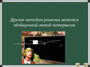 Другим методом решения является обобщенный метод интервалов. _ x