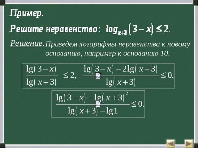 Решение. Приведем логарифмы неравенства к новому основанию, например к основа...
