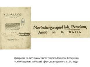 Датировка на титульном листе трактата Николая Коперника «Об обращении небесны