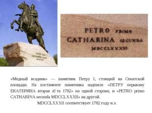 «Медный всадник» — памятник Петру I, стоящий на Сенатской площади. На постаме