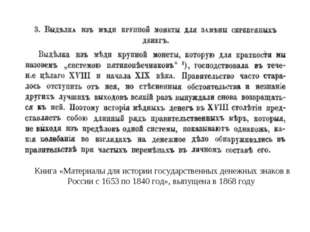 Книга «Материалы для истории государственных денежных знаков в России с 1653