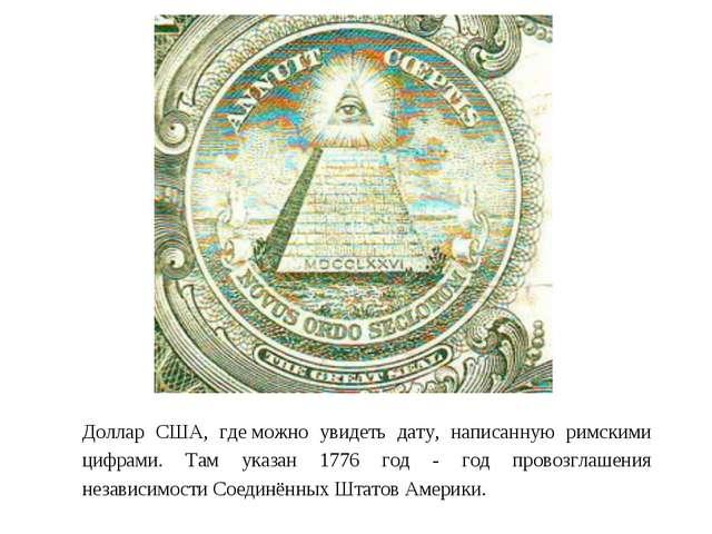 Доллар США, гдеможно увидеть дату, написанную римскими цифрами. Там указан 1...