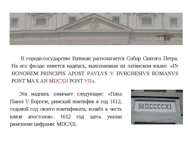 В городе-государстве Ватикан располагается Собор Святого Петра. На его фасаде...