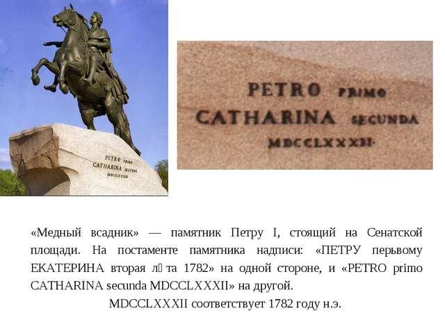 «Медный всадник» — памятник Петру I, стоящий на Сенатской площади. На постаме...