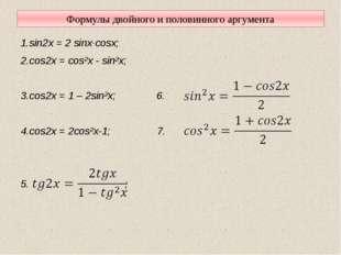 Формулы двойного и половинного аргумента 1.sin2x = 2 sinx·cosx; 2.cos2x = cos