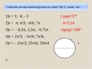 Отметить на числовой окружности точки М( t) такие, что: 1)t = 1; 4; - 3 1 ра