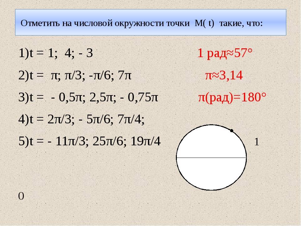 Отметить на числовой окружности точки М( t) такие, что: 1)t = 1; 4; - 3 1 ра...