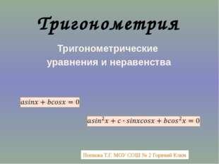 Тригонометрические уравнения и неравенства Тригонометрия Попкова Т.Г. МОУ СОШ