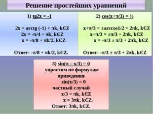 Решение простейших уравнений 1) tg2x = -1 2x = arctg (-1) + πk, kЄZ 2x = -π/4