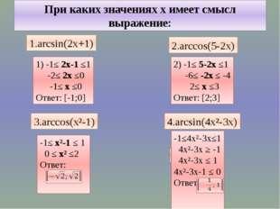 При каких значениях х имеет смысл выражение: 1.arcsin(2x+1) 2.arccos(5-2x) 3.