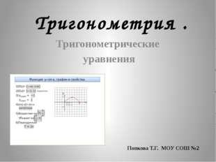 Тригонометрия . Тригонометрические уравнения Попкова Т.Г. МОУ СОШ №2