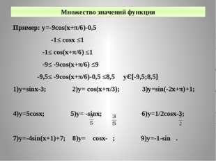 Множество значений функции Пример: y=-9cos(x+π/6)-0,5 -1≤ cosx ≤1 -1≤ cos(x+π