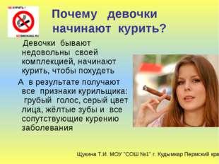 Почему девочки начинают курить? Девочки бывают недовольны своей комплекцией,