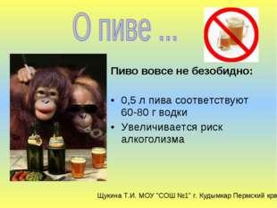 Пиво вовсе не безобидно: 0,5 л пива соответствуют 60-80 г водки Увеличиваетс