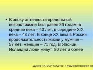 В эпоху античности предельный возраст жизни был равен 36 годам, в средние век