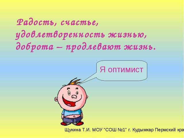 Радость, счастье, удовлетворенность жизнью, доброта – продлевают жизнь. Я оп...