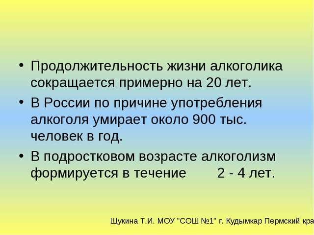 Продолжительность жизни алкоголика сокращается примерно на 20 лет. В России п...