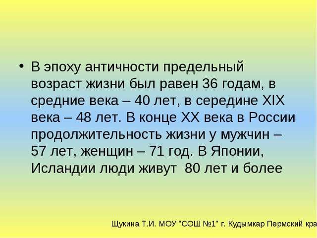 В эпоху античности предельный возраст жизни был равен 36 годам, в средние век...
