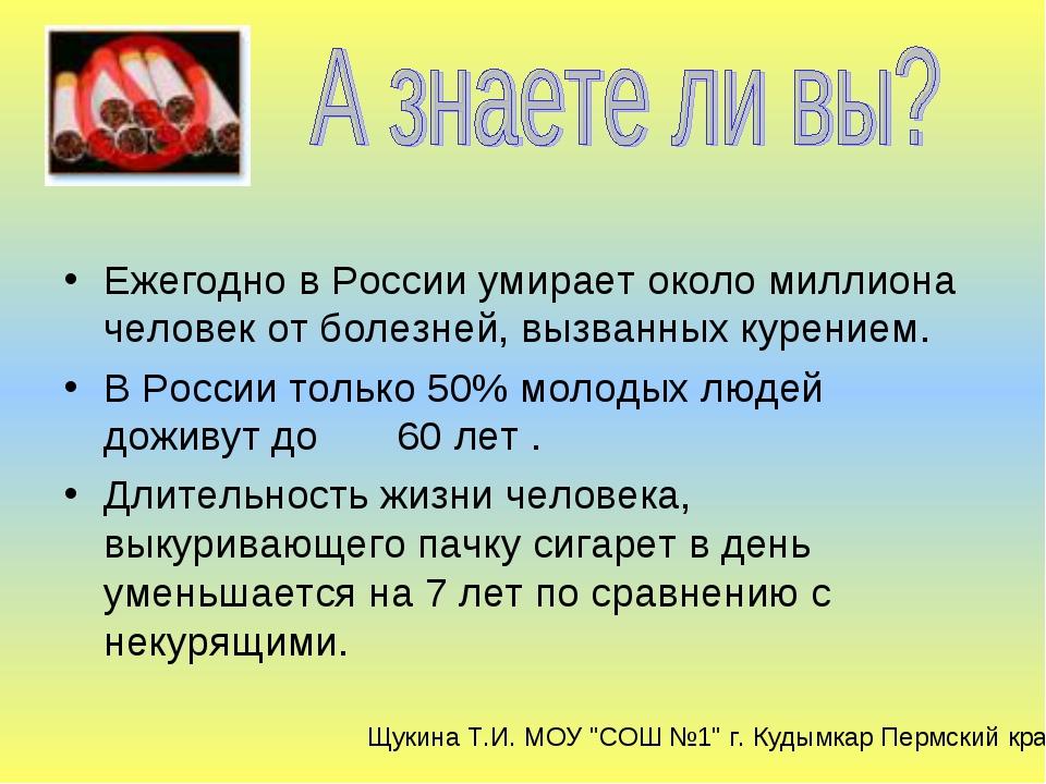 Ежегодно в России умирает около миллиона человек от болезней, вызванных куре...