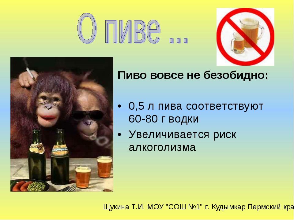 Пиво вовсе не безобидно: 0,5 л пива соответствуют 60-80 г водки Увеличиваетс...