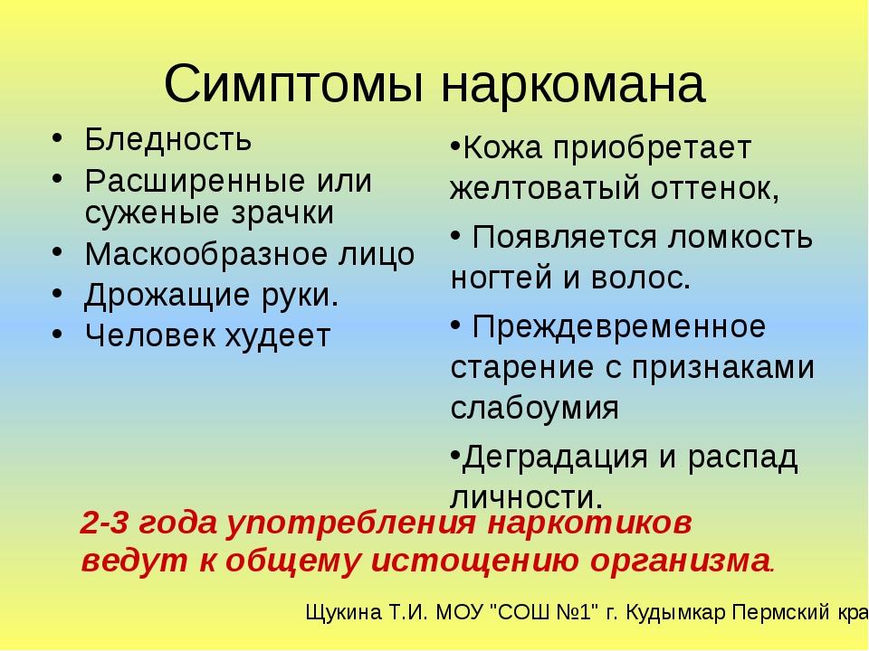 Симптомы наркомана Бледность Расширенные или суженые зрачки Маскообразное лиц...