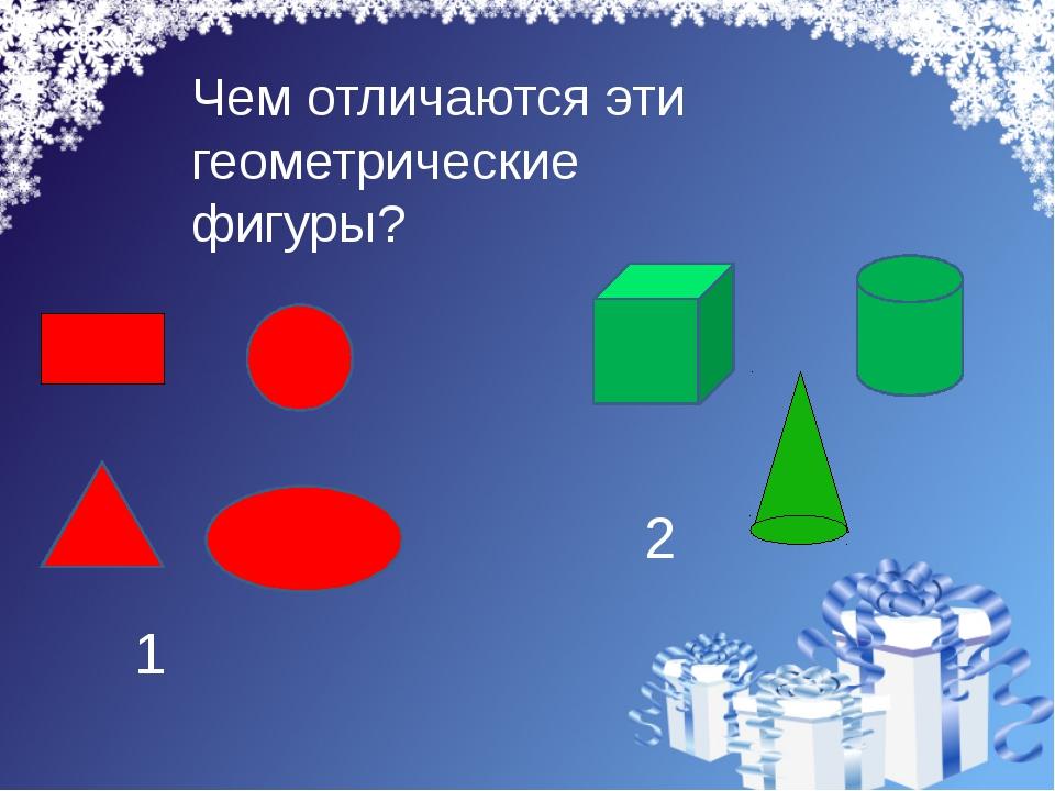 Чем отличаются эти геометрические фигуры? 1 2