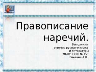 Правописание наречий. Выполнила учитель русского языка и литературы МБОУ СОШ