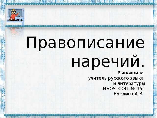 Правописание наречий. Выполнила учитель русского языка и литературы МБОУ СОШ...