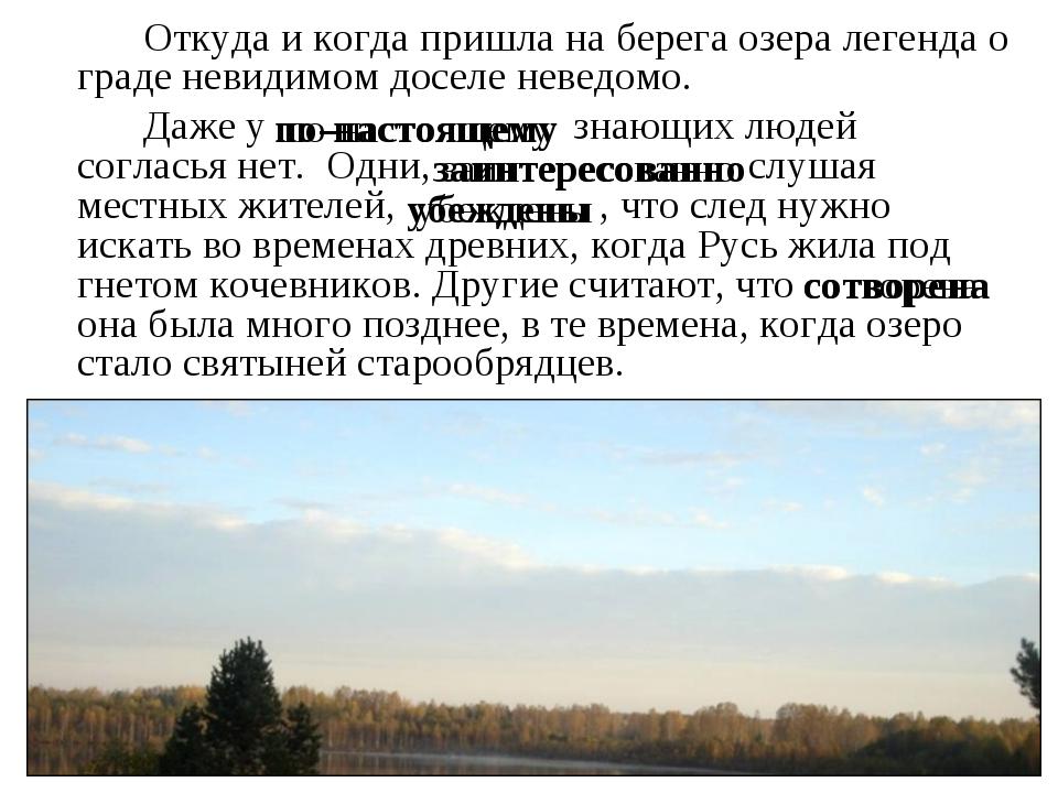 Откуда и когда пришла на берега озера легенда о граде невидимом доселе неве...