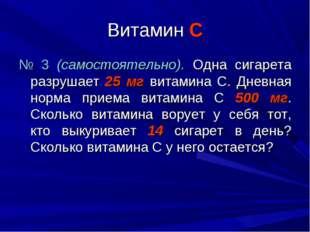 Витамин С № 3 (самостоятельно). Одна сигарета разрушает 25 мг витамина С. Дне