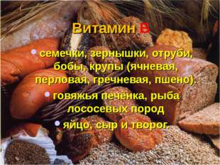 Витамин В семечки, зернышки, отруби, бобы, крупы (ячневая, перловая, гречнева