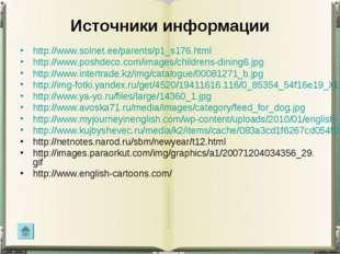 Источники информации http://www.solnet.ee/parents/p1_s176.html http://www.pos
