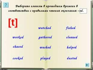 Выберите глаголы в прошедшем времени в соответствии с правилами чтения оконча