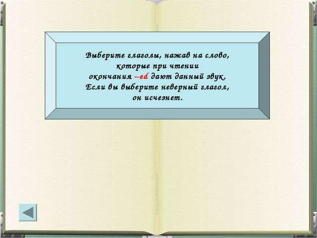Выберите глаголы, нажав на слово, которые при чтении окончания –ed дают данны...