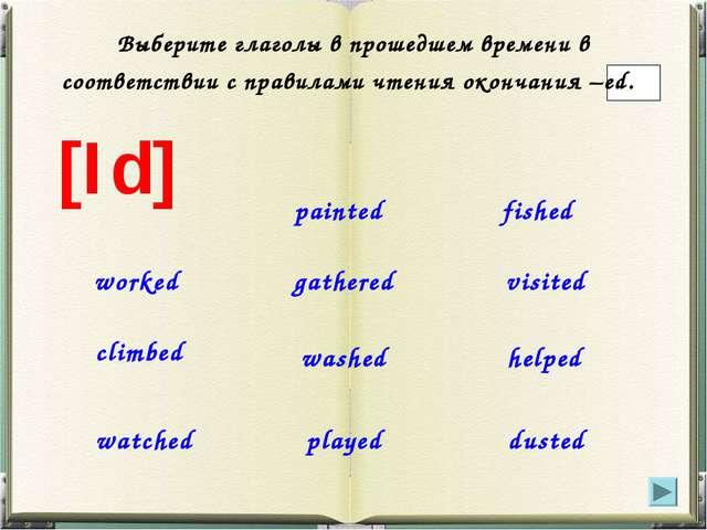 Выберите глаголы в прошедшем времени в соответствии с правилами чтения оконча...