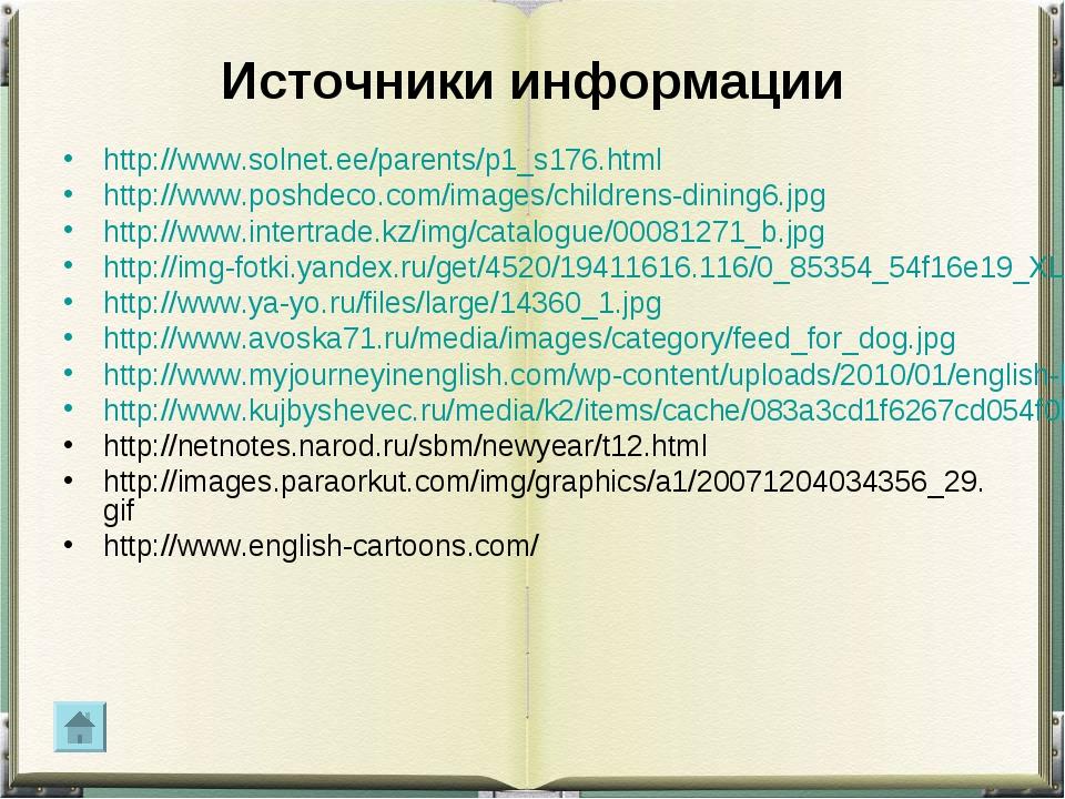 Источники информации http://www.solnet.ee/parents/p1_s176.html http://www.pos...