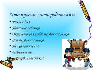 Отчет работы родительского комитета за 2011 -2012 учебный год.