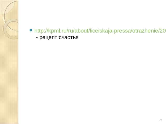 http://kpml.ru/ru/about/liceiskaja-pressa/otrazhenie/2005/sentjabr-oktjabr/do...