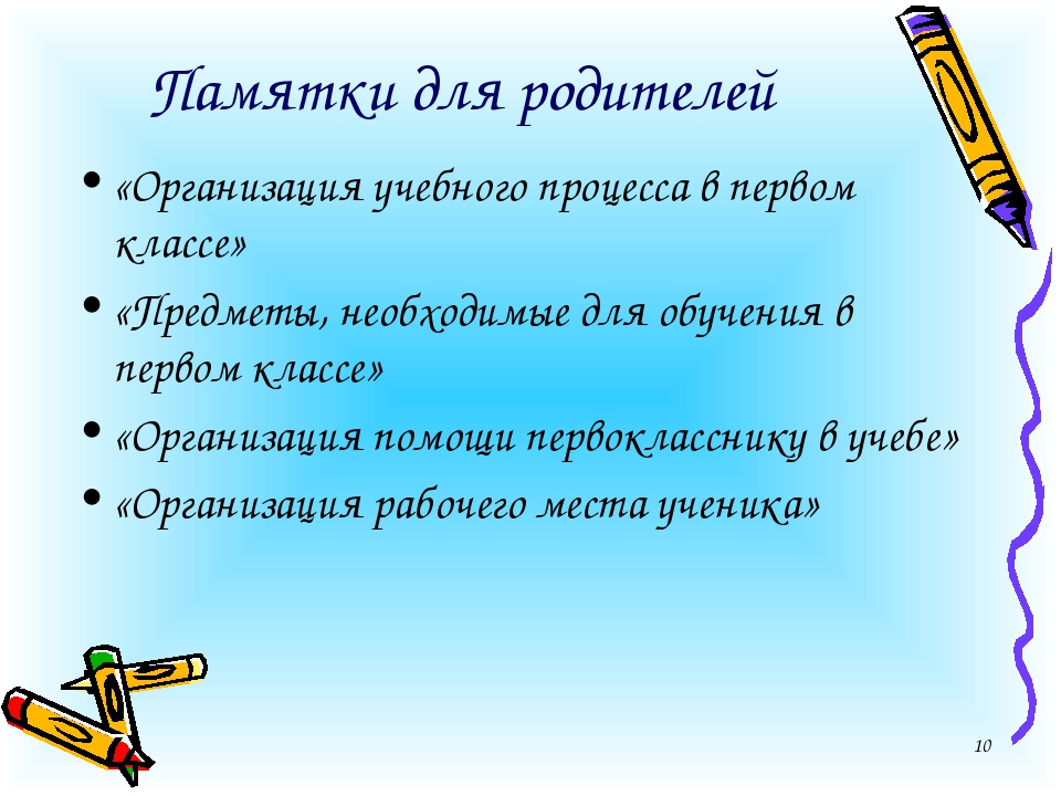 Памятки для родителей «Организация учебного процесса в первом классе» «Предме...